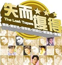 The Lost Tapes - Yi Huang + Zi Hao Zheng + Jia Ming Li + Yue Shan Hu + Han Yue Liu + Xian Kang