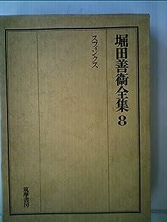 堀田善衛全集〈8〉 (1975年)