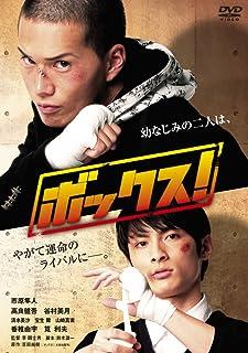 ボックス! スタンダード・エディション [DVD]