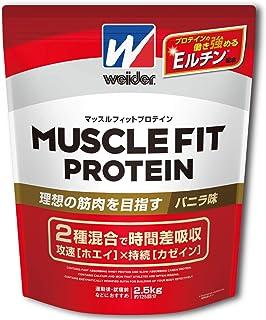 ウイダー マッスルフィットプロテイン バニラ味 2.5kg (約125回分) ホエイ・カゼイン 2種混合ハイブリッドプロテイン 特許成分 EMR配合
