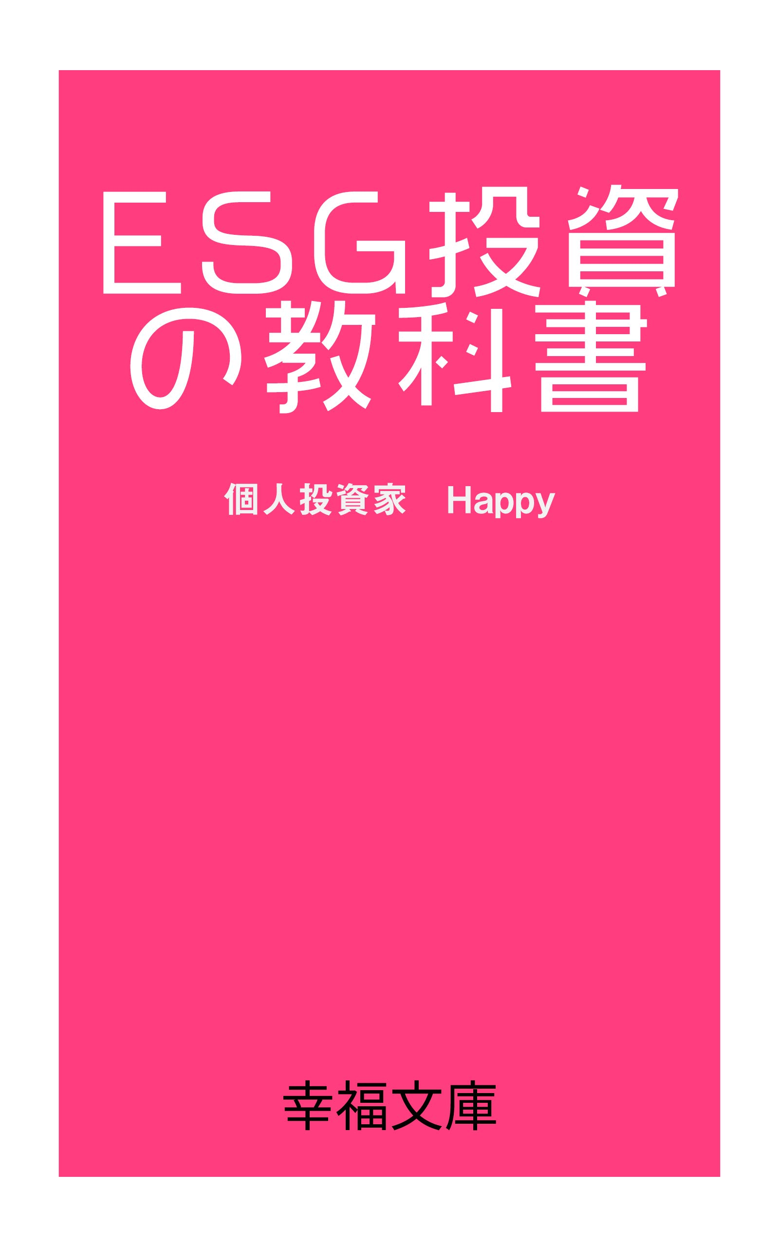 ESG investment textbook (Happiness library) (Japanese Edition)