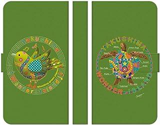 ブレインズ URBANO V03 KYV38 手帳型 ケース カバー 屋久島グリーン ウエダマサノブ ウミガメ 地図 マップ