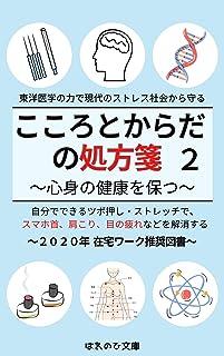 Heart and BODYnosyohousen2sinsinno healthwo keep (Japanese Edition)