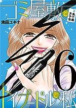 表紙: ゴミ屋敷とトイプードルと私 #負け組女子会6 (モバMAN LADIES) | 池田ユキオ