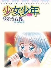 表紙: 少女少年(1) (てんとう虫コミックススペシャル) | やぶうち優