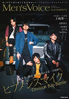 Men's Voice ALEXANDRITE (学研ムック)