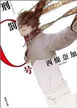 表紙: 刑罰0号 (徳間文庫)   西條奈加