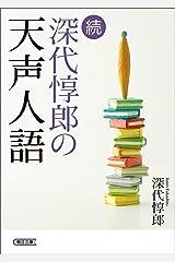続 深代惇郎の天声人語 (朝日文庫) Kindle版