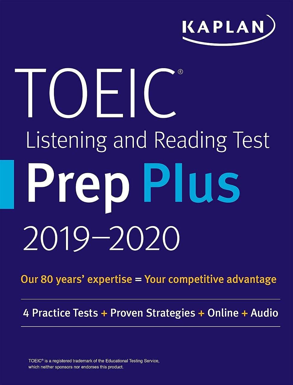 ワイプ洗練された生まれTOEIC Listening and Reading Test Prep Plus 2019-2020: 4 Practice Tests + Proven Strategies + Online + Audio (Kaplan Test Prep)