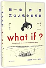 WHAT IF?: Serious Scientific Answers to Absurd Hypothetical Questions (Chinese Edition)