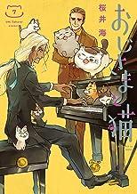 おじさまと猫(7) (ガンガンコミックス pixiv)