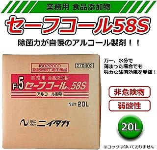 業務用 食品添加物 セーフコール58S(F-5) 20L(BIB) 270402 代引不可