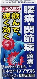 【指定第2類医薬品】エキセドリン プラスS 24錠