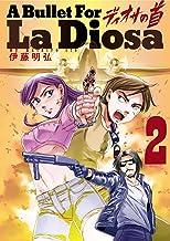 表紙: ディオサの首(2) (サンデーGXコミックス) | 伊藤明弘
