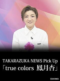 TAKARAZUKA NEWS Pick Up「true colors 鳳月杏」