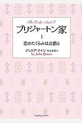 ブリジャートン家1 恋のたくらみは公爵と (ラズベリーブックス) Kindle版