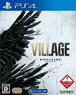 【PS4】BIOHAZARD VILLAGE【予約特典】武器パーツ「ラクーン君」と「サバイバルリソースパック」が手に入るプロダクトコード(無償)