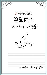 愛の言葉を綴る 筆記体でスペイン語: 筆記体の練習帳