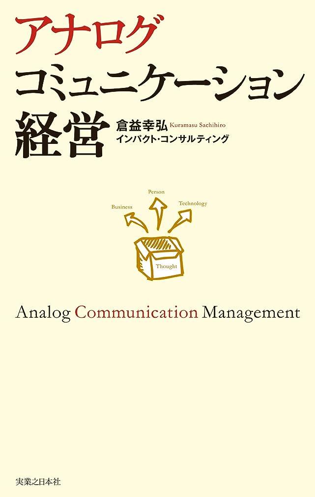 連結する受け皿代理人アナログコミュニケーション経営