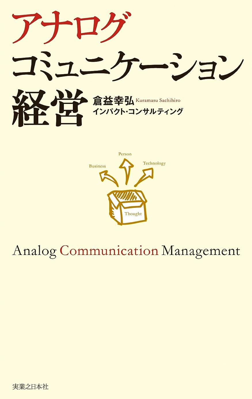 ループ絶壁声を出してアナログコミュニケーション経営