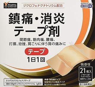 [Amazon限定ブランド]【第2類医薬品】PHARMA CHOICE 鎮痛・消炎テープ剤 シンパスジクロフェナクテープ 21枚 ※セルフメディケーション税制対象商品