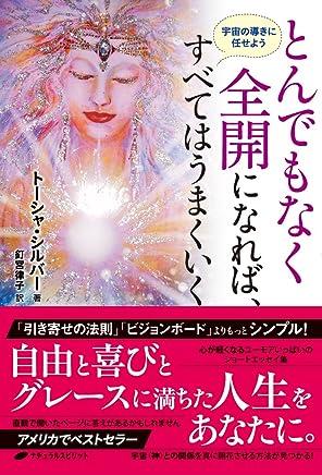 tondemonakuzenkaininarebasubetehaumakuiku uchunomitibikinimakaseyou (Japanese Edition)