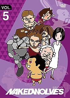 ネイキッドウルブズ VOL.5 [DVD]