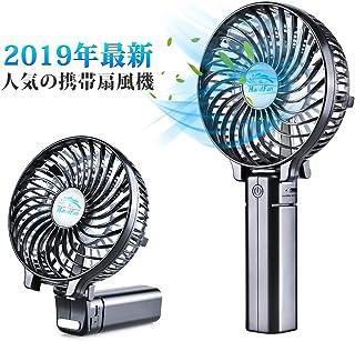 携帯扇風機 USB充電 Oziral 2019年最新改良モデル ハンディ扇風機 手持ち 強力 静音 ミニファン 2000mAhモバイルバッテリー 折りたたみ 3段風量調節 最大10時間動作 持ち運びに便利 卓上扇風機 ミニファン 熱中症対策 アウトドア オフィス スポーツ観戦