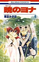 表紙: 暁のヨナ 6 (花とゆめコミックス) | 草凪みずほ