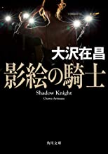 表紙: 影絵の騎士 (角川文庫)   大沢 在昌