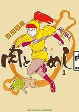 表紙: 忍風! 肉とめし(1) (ビッグコミックススペシャル) | 吉田戦車