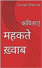 महकते ख़्वाब: कविताएं (poems Book 15) (Hindi Edition)