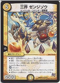 デュエルマスターズ 三界 ゼンジゾウ/第4章 正体判明のギュウジン丸!! (DMR20)/ シングルカード