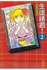 生徒諸君!(2) (デザートコミックス) Kindle版