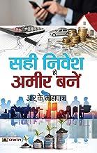 Sahi Nivesh Se Ameer Banen (Hindi Edition)