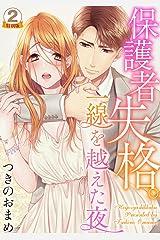 保護者失格。一線を越えた夜 特別版 2巻 (いけない愛恋) Kindle版