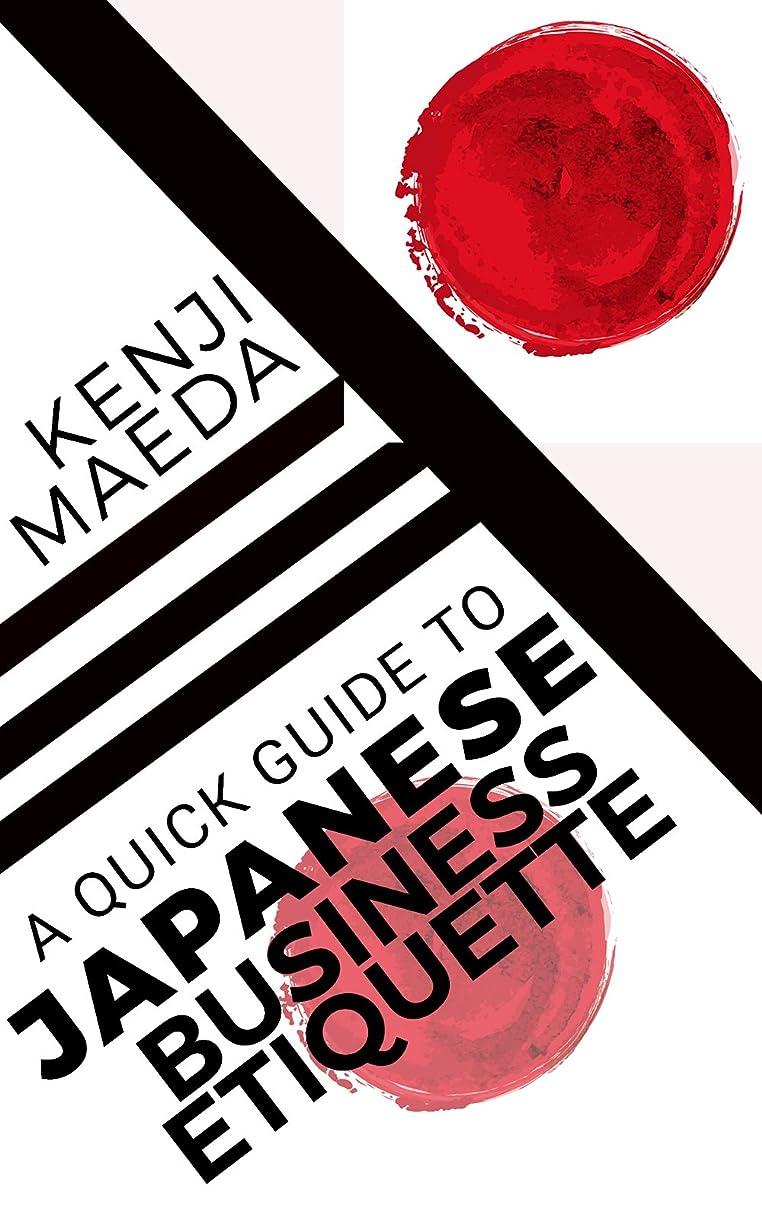 十アナウンサーセールA Quick Guide to Japanese Business Etiquette (English Edition)
