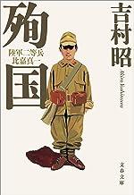 表紙: 殉国 陸軍二等兵比嘉真一 (文春文庫) | 吉村 昭