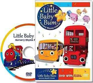 【0-7歳】Little Baby Bum DVD with えほん