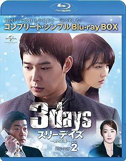 スリーデイズ~愛と正義~ BD-BOX2(コンプリート・シンプルBD‐BOX 6,000円シリーズ)(期間限定生産) [Blu-ray]