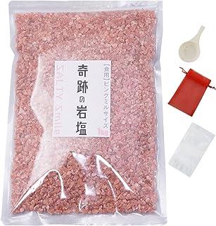 奇跡の岩塩【食用】ピンク ミルタイプ ヒマラヤ岩塩 (1㎏)