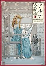 表紙: アルテ 10巻 (ゼノンコミックス) | 大久保圭
