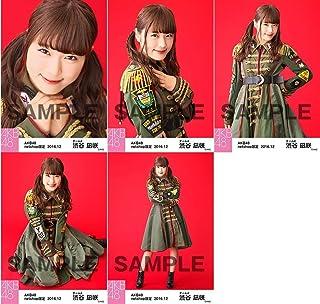 【渋谷凪咲】 公式生写真 AKB48 2016年12月 個別 「M.T.に捧ぐ」 衣装 5種コンプ...