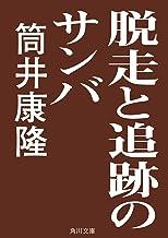 表紙: 脱走と追跡のサンバ (角川文庫) | 筒井 康隆
