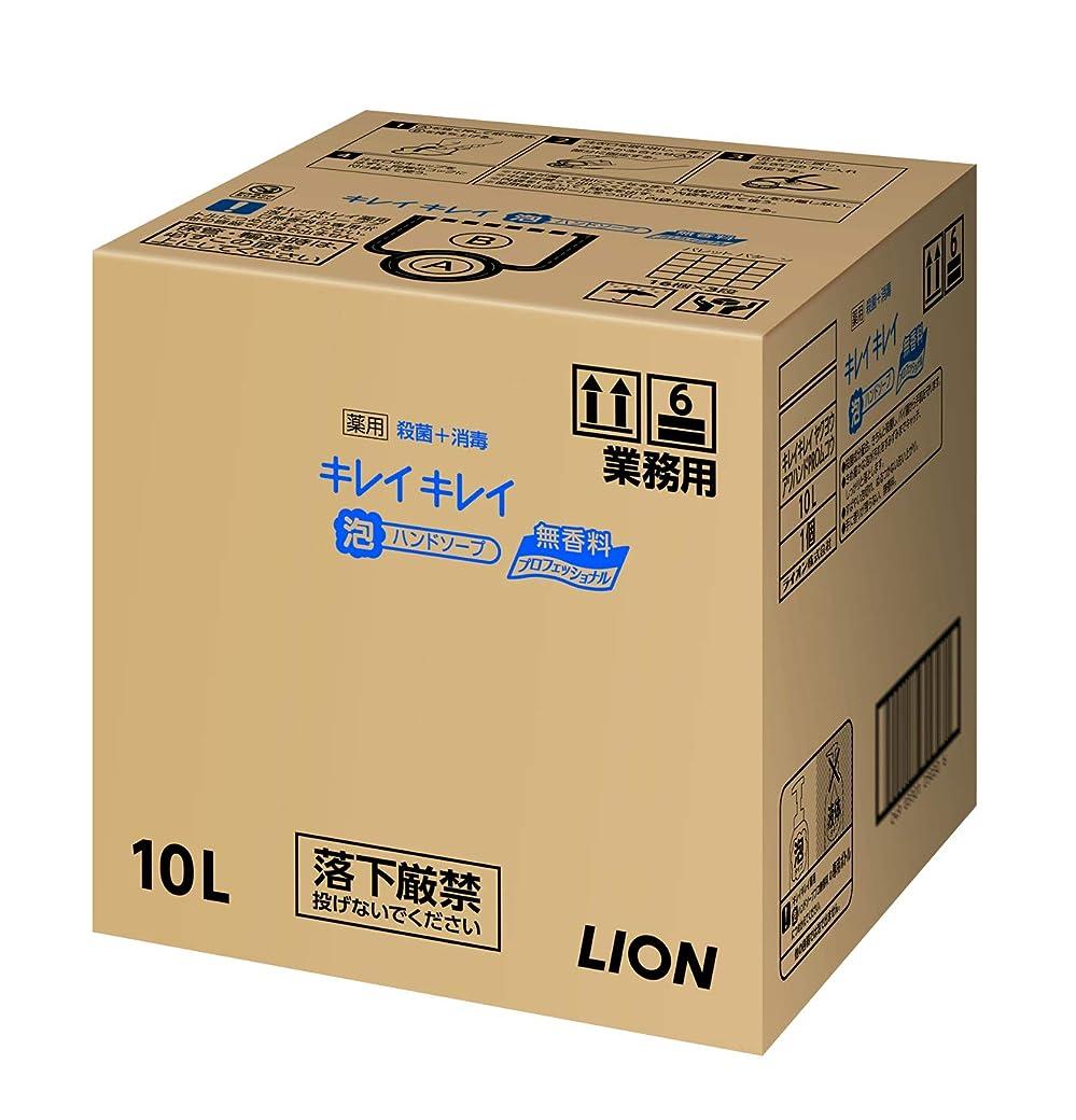 事実上請願者備品【業務用 大容量】キレイキレイ 薬用 泡ハンドソープ 無香料 10L(医薬部外品)