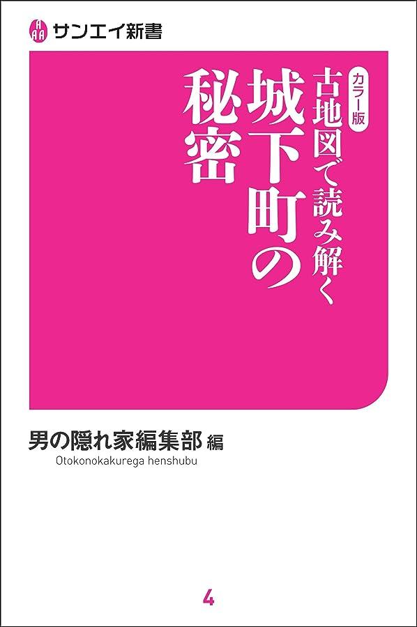 乙女コンパニオンハンドブック古地図で読み解く 城下町の秘密 サンエイ新書