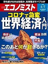 表紙: 週刊エコノミスト 2020年04月07日号 [雑誌]   週刊エコノミスト編集部