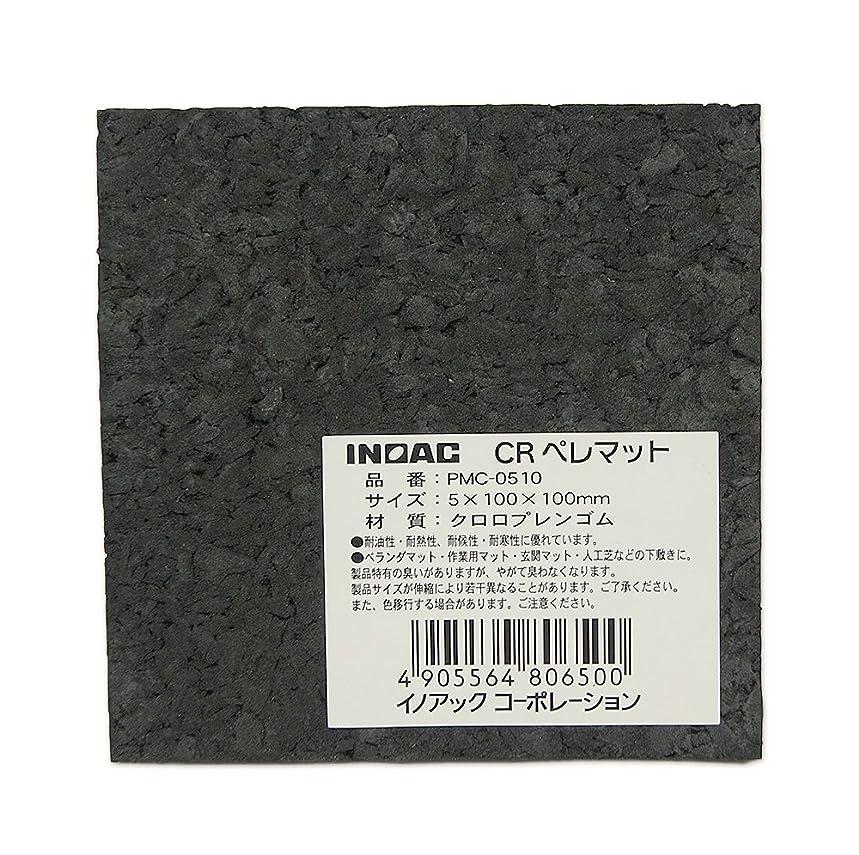 舌なレバーフレームワークイノアック CR ペレマット 5X100X100mm 1枚入り 黒 PMC-0510