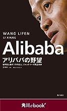 表紙: Alibaba アリババの野望 世界最大級の「ITの巨人」ジャック・マーの見る未来 (角川ebook nf) (角川ebook nf) | 王 利芬