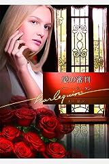 愛の審判 (ハーレクイン文庫) Kindle版